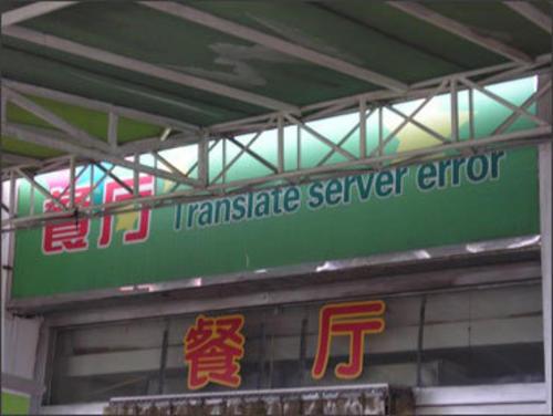Stor skylt ovanför restaurang med namnet dels på kinesiska, dels på engelska: 'Translate server error'.